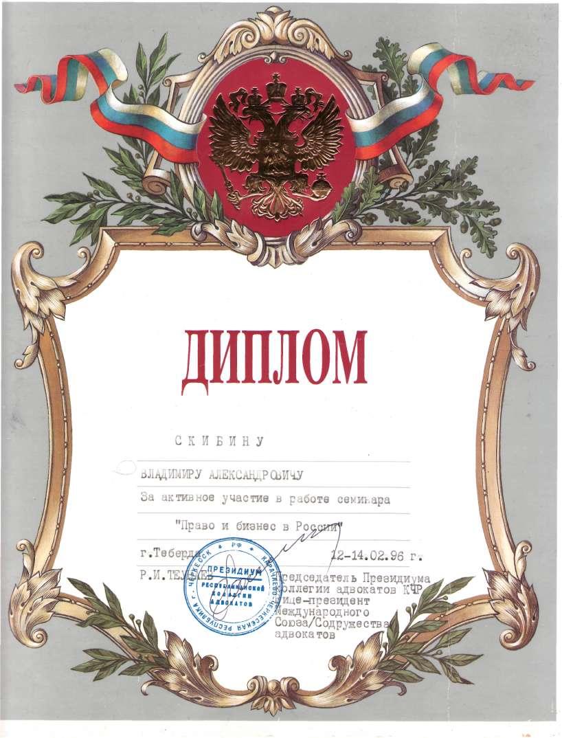 Picture of Диплом