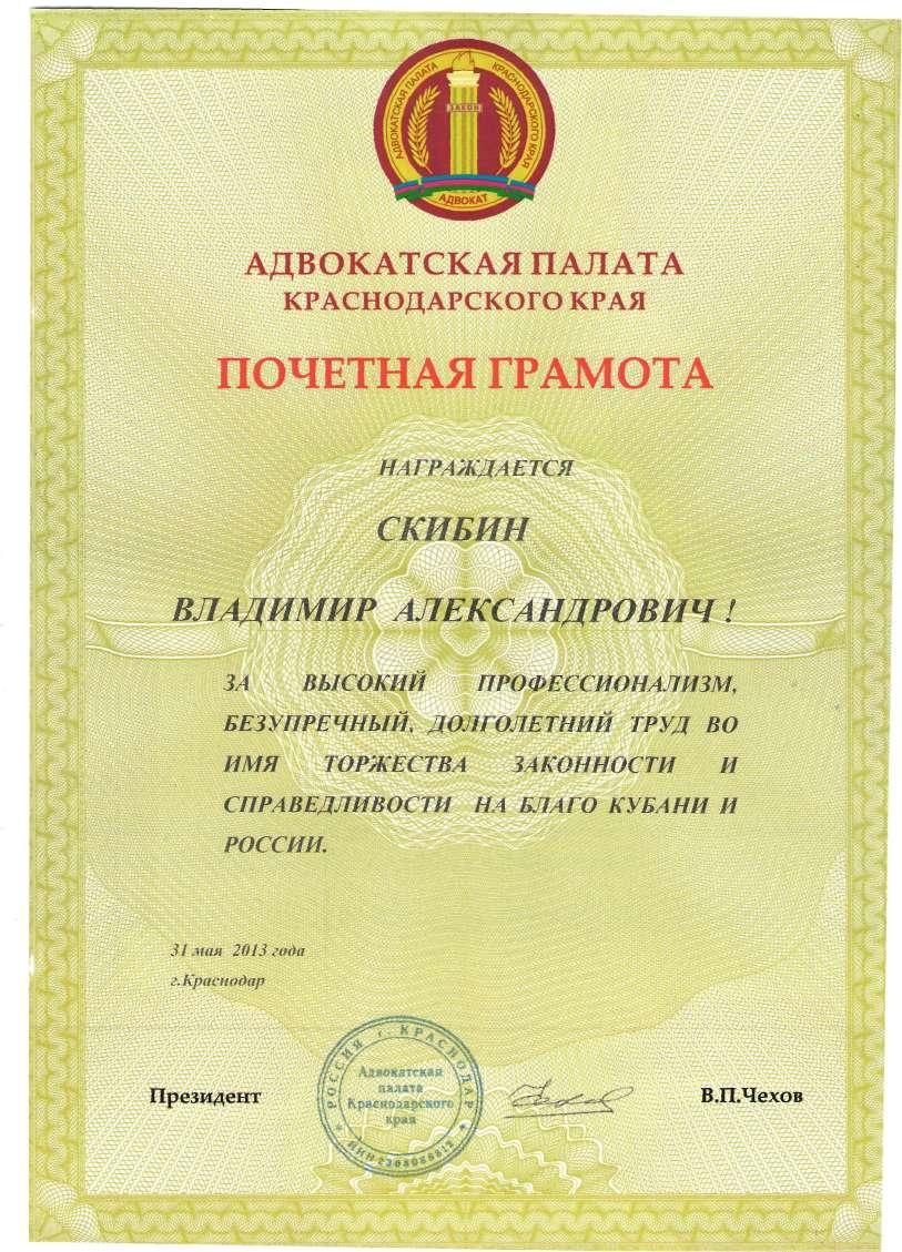 Picture of Почетная грамота