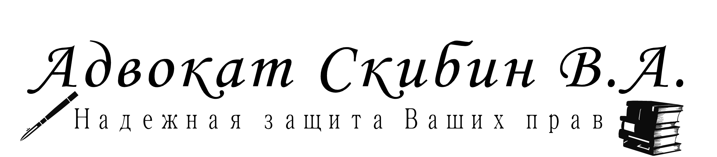 Адвокат в Краснодаре Скибин В.А.
